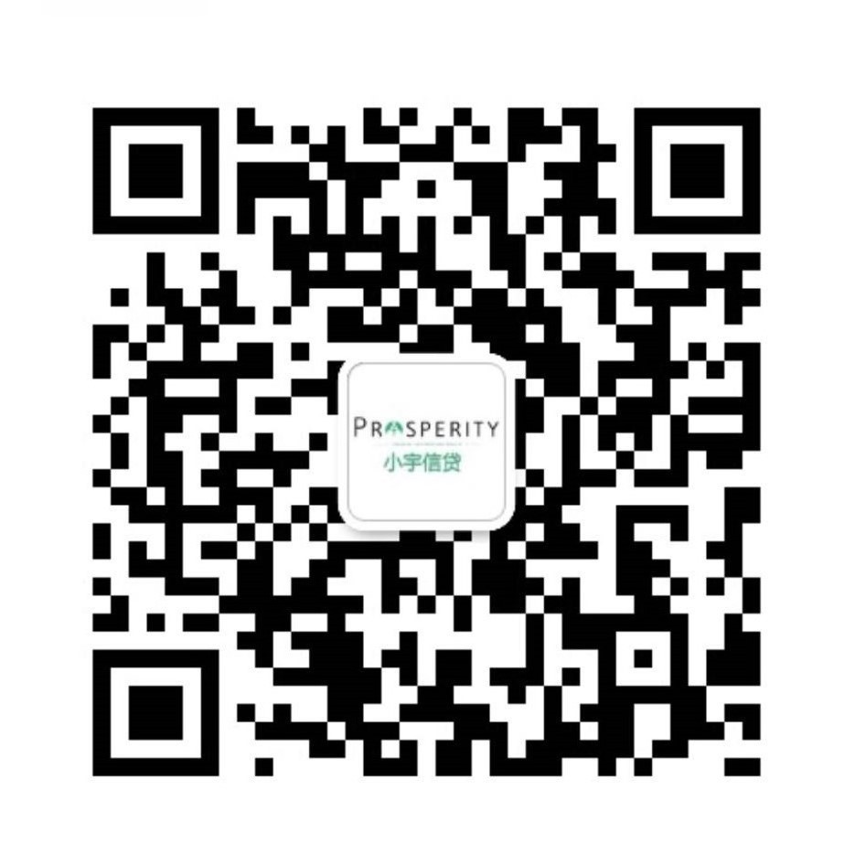 Prosperity Finance Wechat